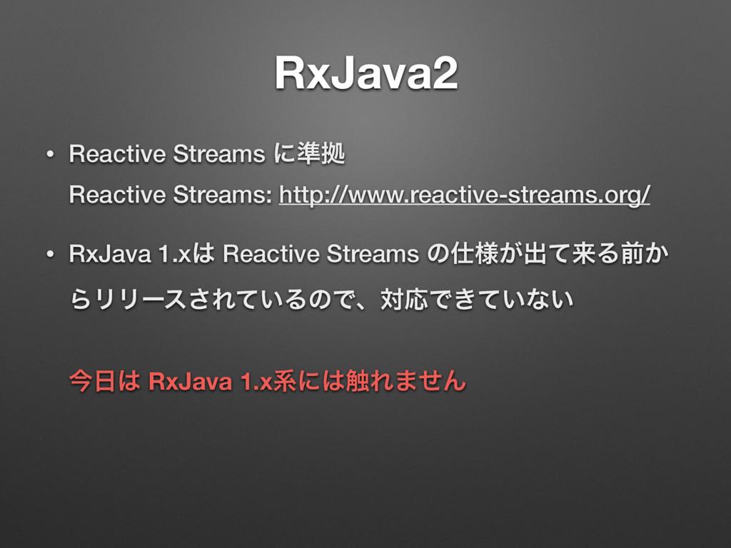 RxJava2 • Reactive Streams ʹ४ڌ Reactive Stream...