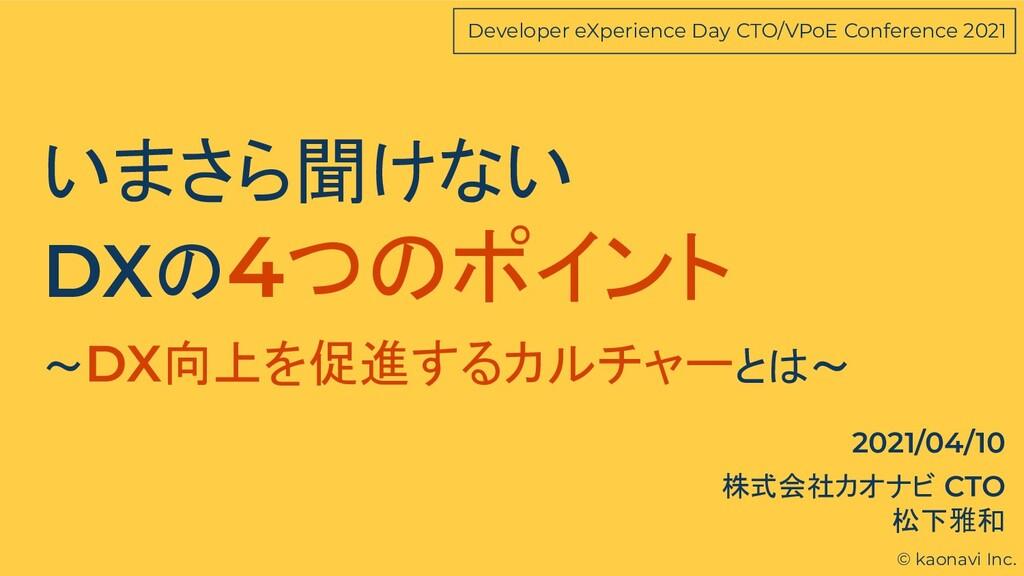 © kaonavi Inc. Developer eXperience Day CTO/VPo...