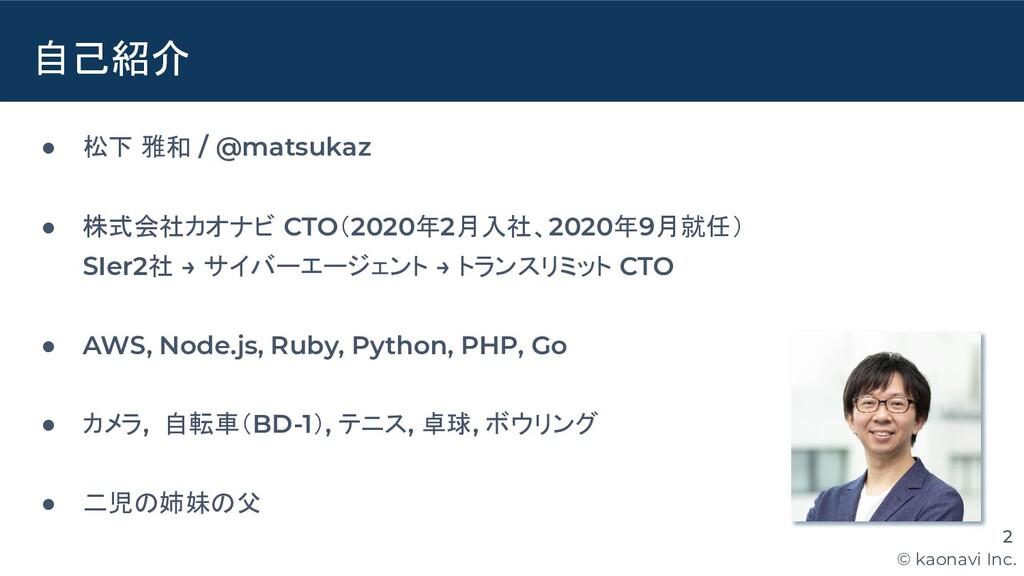 © kaonavi Inc. 自己紹介 2 ● 松下 雅和 / @matsukaz ● 株式会...