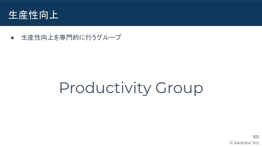 © kaonavi Inc. 生産性向上 101 ● 生産性向上を専門的に行うグループ Pro...
