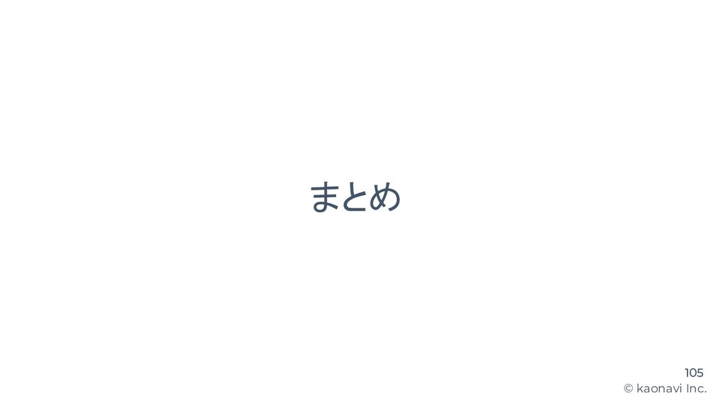© kaonavi Inc. まとめ 105