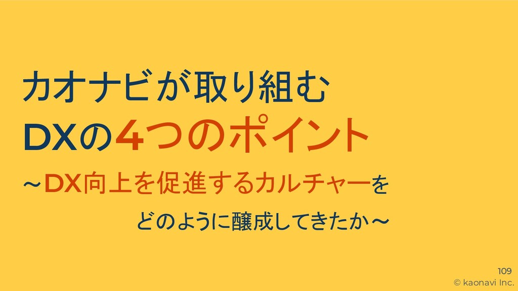 © kaonavi Inc. 109 カオナビが取り組む DXの4つのポイント 〜DX向上を促...