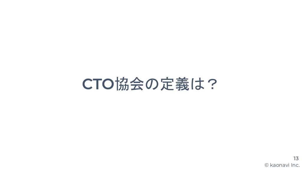 © kaonavi Inc. CTO協会の定義は? 13