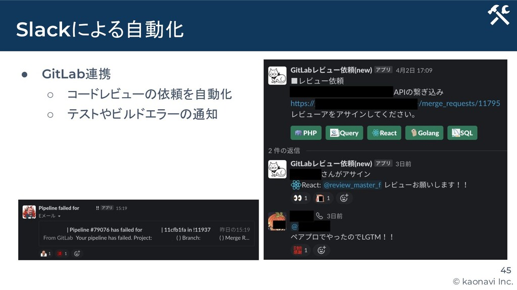 © kaonavi Inc. Slackによる自動化 45 ● GitLab連携 ○ コードレ...