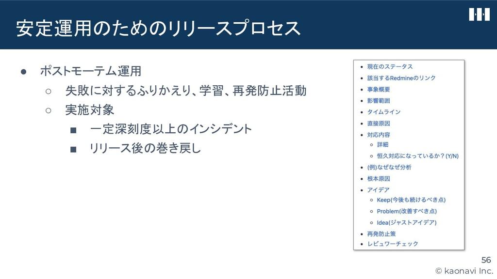 © kaonavi Inc. 安定運用のためのリリースプロセス 56 ● ポストモーテム運用 ...