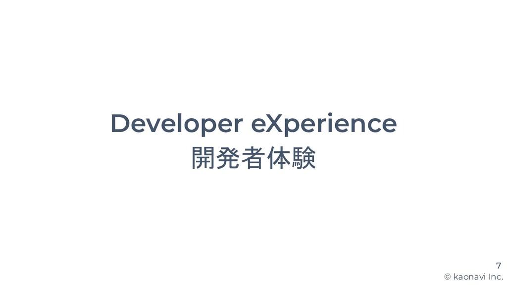 © kaonavi Inc. Developer eXperience 開発者体験 7