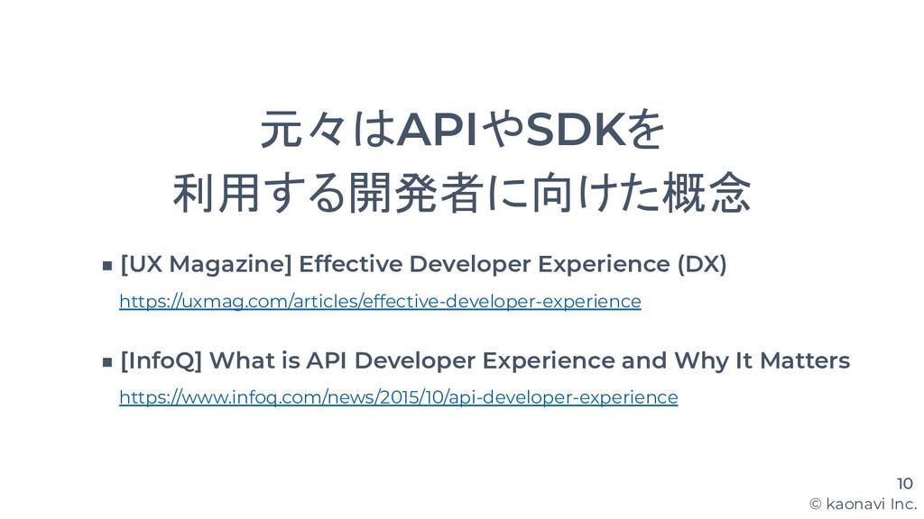 © kaonavi Inc. 元々はAPIやSDKを 利用する開発者に向けた概念 10 htt...