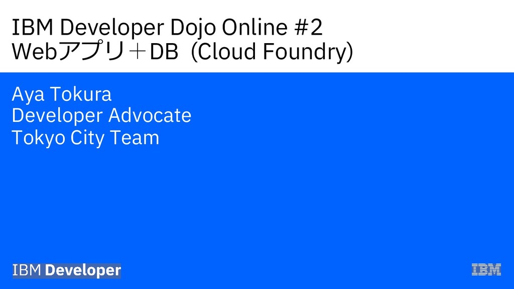 IBM Developer Dojo Online #2 Web‰³ÁDB (Cloud F...