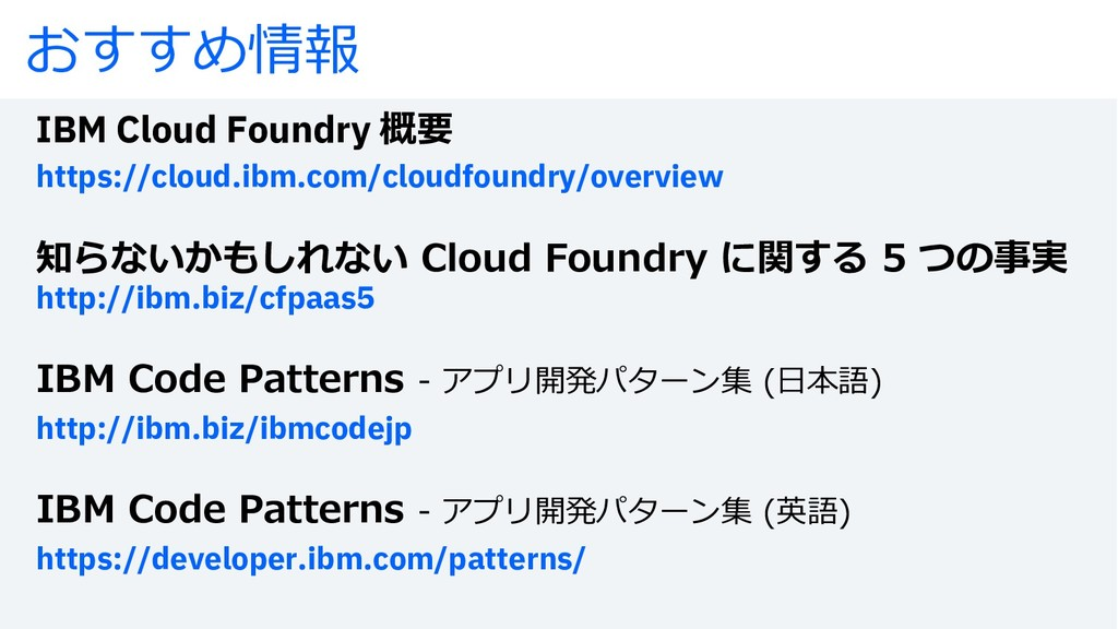おすすめ情報 IBM Cloud Foundry 概要 https://cloud.ibm.c...