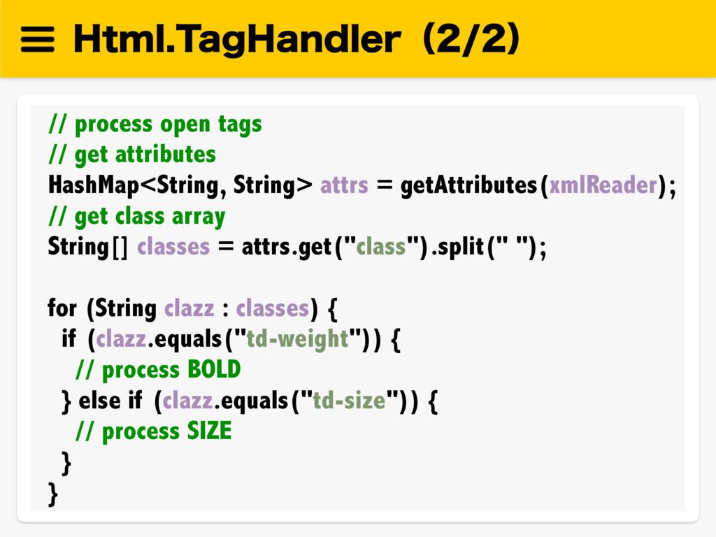 )UNM5BH)BOEMFSʢʣ // process open tags // ge...