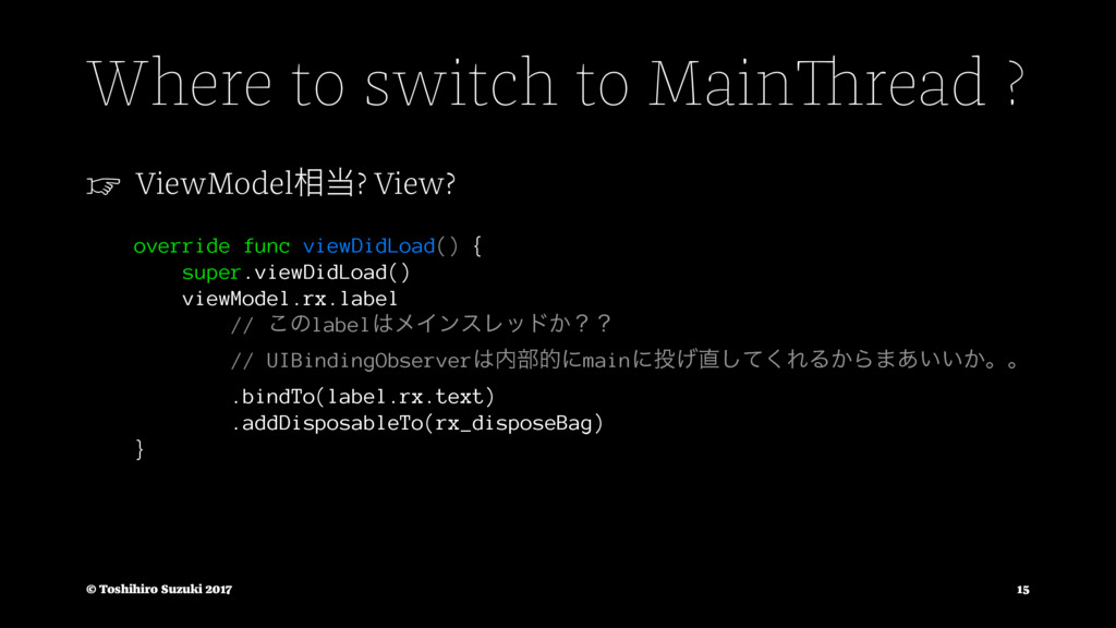 Where to switch to MainThread ? ☞ ViewModel૬? ...