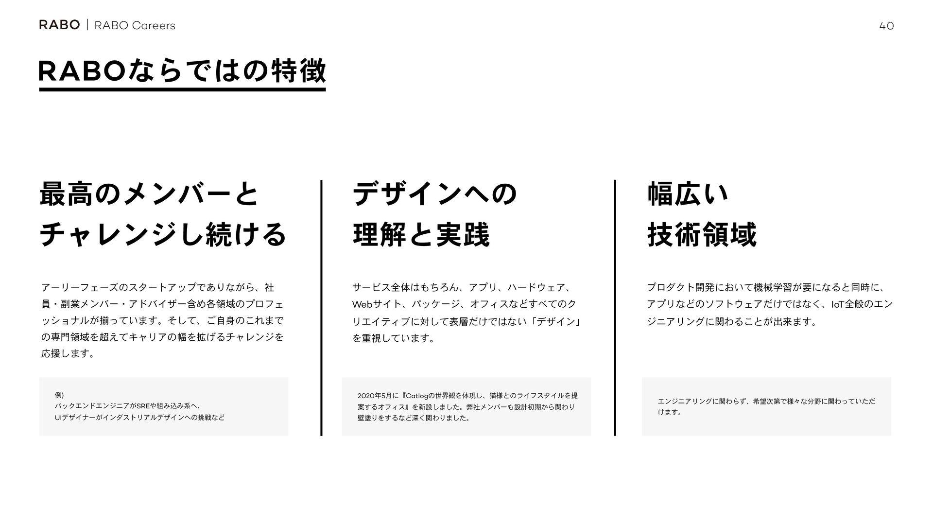 40 ࠾༻৬छ RABO Careers iOS Engineer iOSΤϯδχϟʔ And...