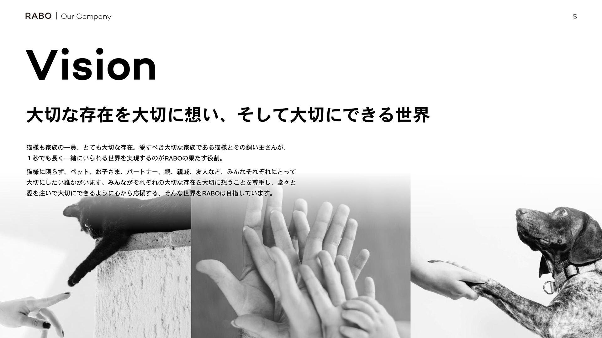 5 Our Company େͳଘࡏΛେʹ͍ɺͦͯ͠େʹͰ͖Δੈք ೣ༷ՈͷҰһɺ...