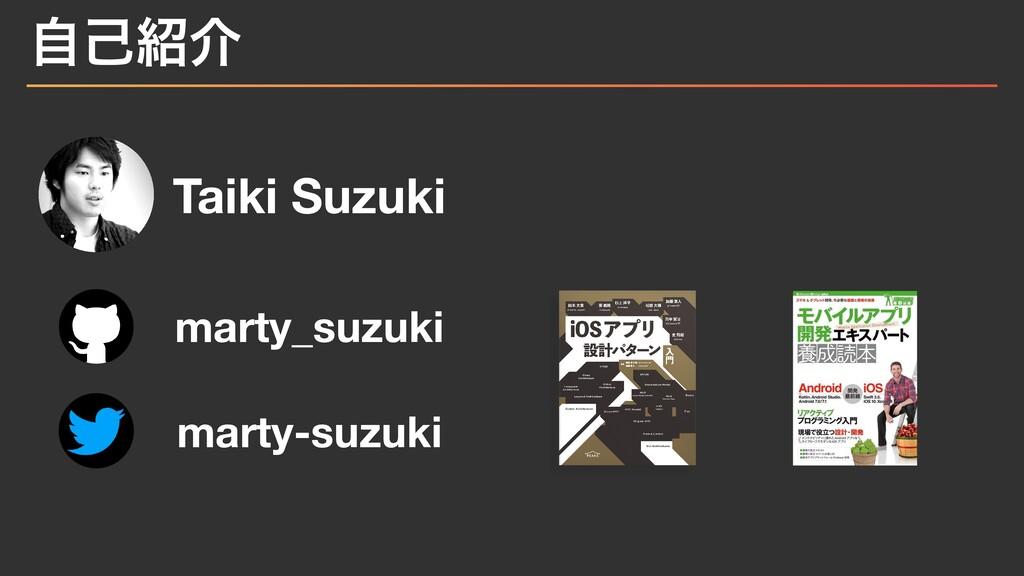 ࣗݾհ marty_suzuki marty-suzuki Taiki Suzuki
