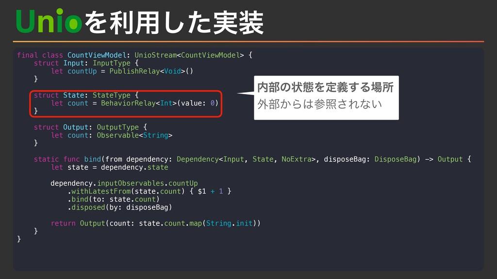 UnioΛར༻࣮ͨ͠ final class CountViewModel: UnioStr...