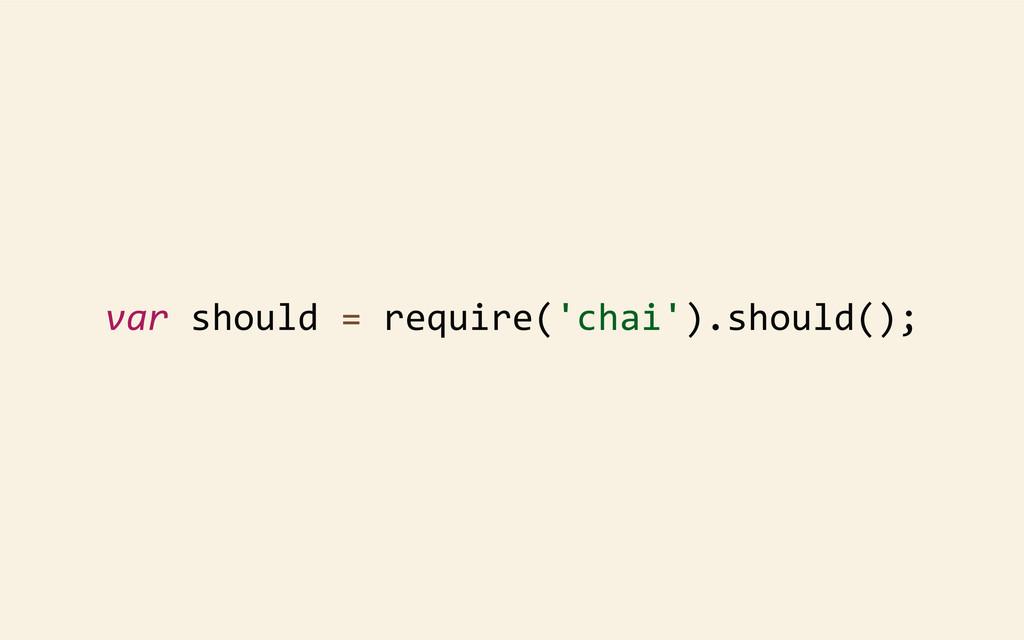 var should = require('chai').should();