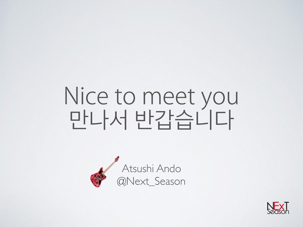 /JDFUPNFFUZPV Atsushi Ando @Next_Season ݅աࢲ...