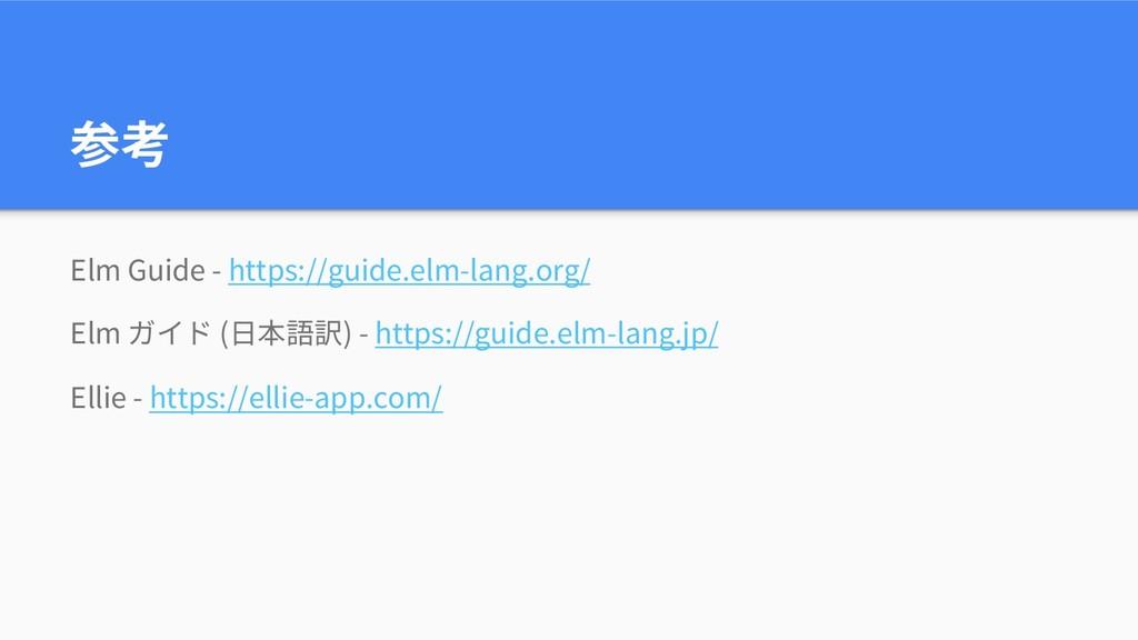 Elm Guide - https://guide.elm-lang.org/ Elm ( )...
