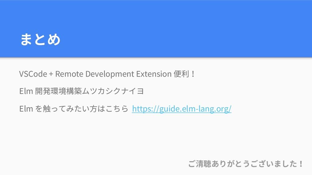 VSCode + Remote Development Extension Elm Elm h...