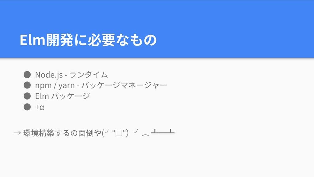 Elm ま Node.js - ま npm / yarn - ま Elm ま +α ( ° °