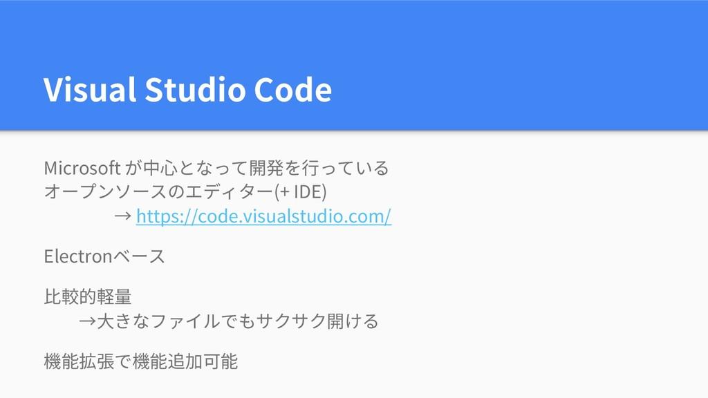 Visual Studio Code Microsoft (+ IDE) https://co...