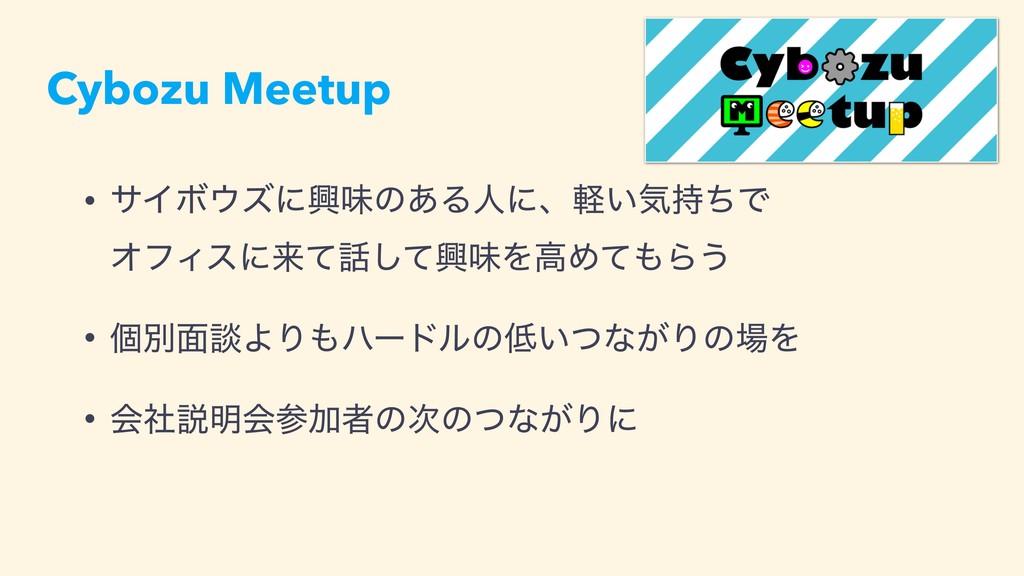 Cybozu Meetup • αΠϘζʹڵຯͷ͋Δਓʹɺ͍ܰؾͪͰ ΦϑΟεʹདྷͯ͠...