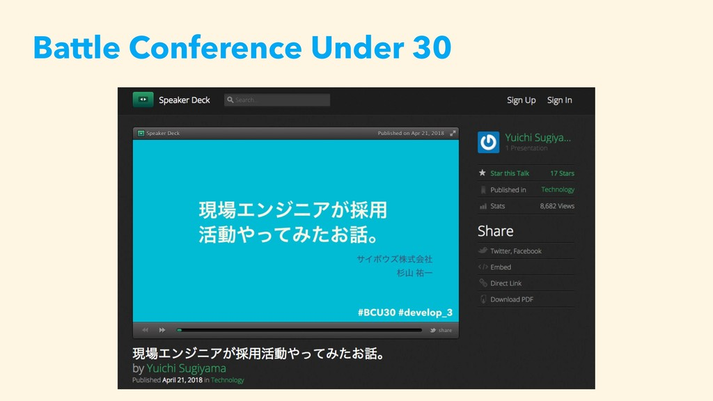 Battle Conference Under 30