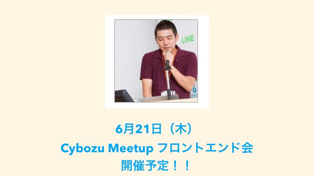 6݄21ʢʣ Cybozu Meetup ϑϩϯτΤϯυձ ։࠵༧ఆʂʂ