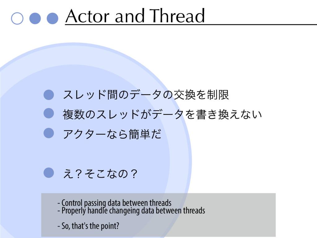 Actor and Thread εϨουؒͷσʔλͷަΛ੍ݶ ෳͷεϨου͕σʔλΛॻ͖...