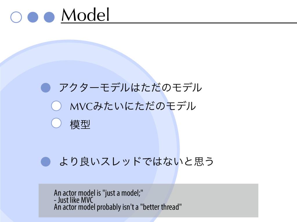 Model ΞΫλʔϞσϧͨͩͷϞσϧ MVCΈ͍ͨʹͨͩͷϞσϧ ܕ ΑΓྑ͍εϨουͰ...