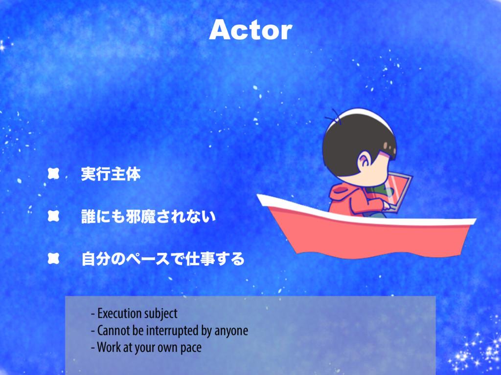 Actor ࣮ߦओମ ୭ʹअຐ͞Εͳ͍ ࣗͷϖʔεͰ͢Δ - Execution su...