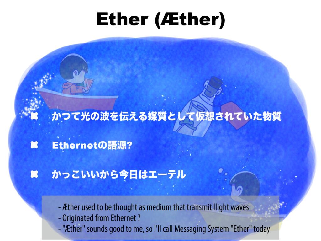 Ether (Æther) ͔ͭͯޫͷΛ͑Δഔ࣭ͱͯ͠Ծ͞Ε͍࣭ͯͨ Ethernet...