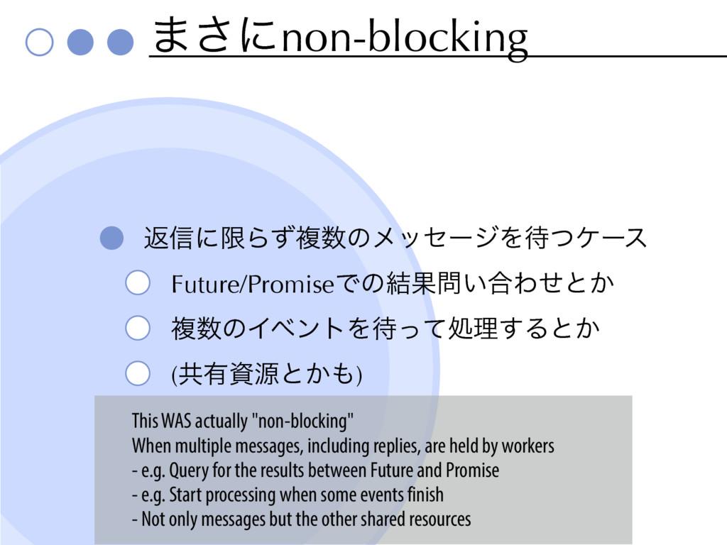 ·͞ʹnon-blocking ฦ৴ʹݶΒͣෳͷϝοηʔδΛͭέʔε Future/Pro...
