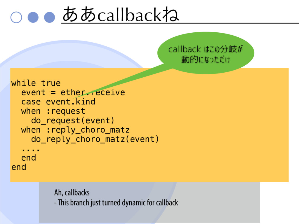 ͋͋callbackͶ while true event = ether.receive ca...