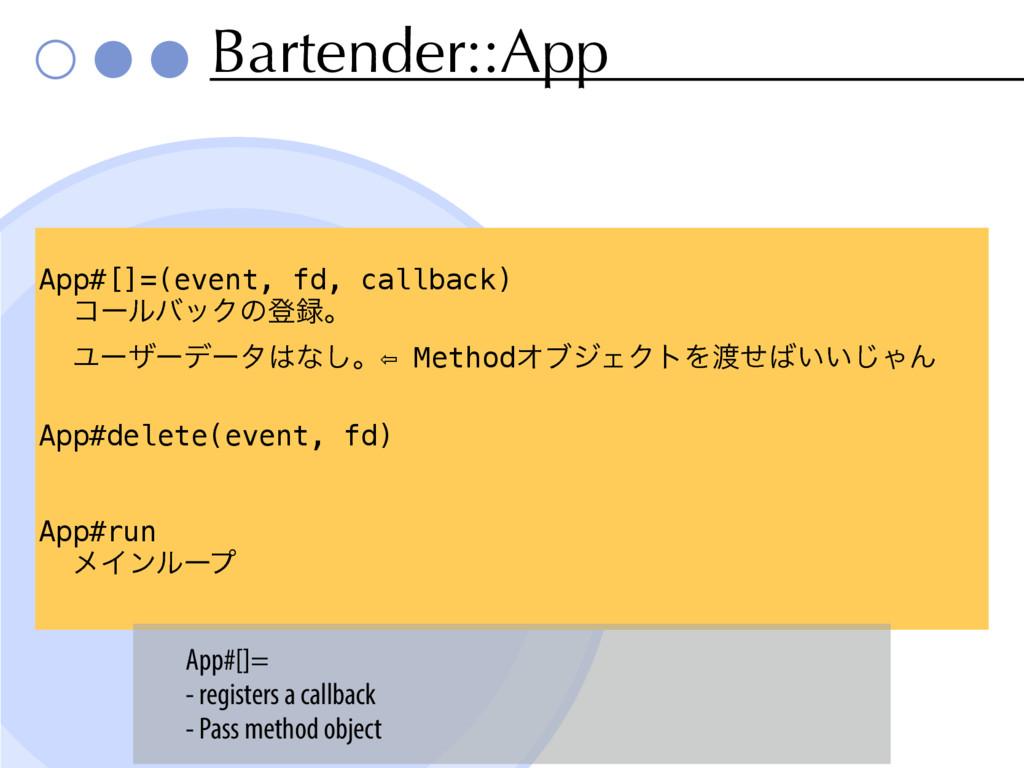 Bartender::App App#[]=(event, fd, callback) ίʔϧ...
