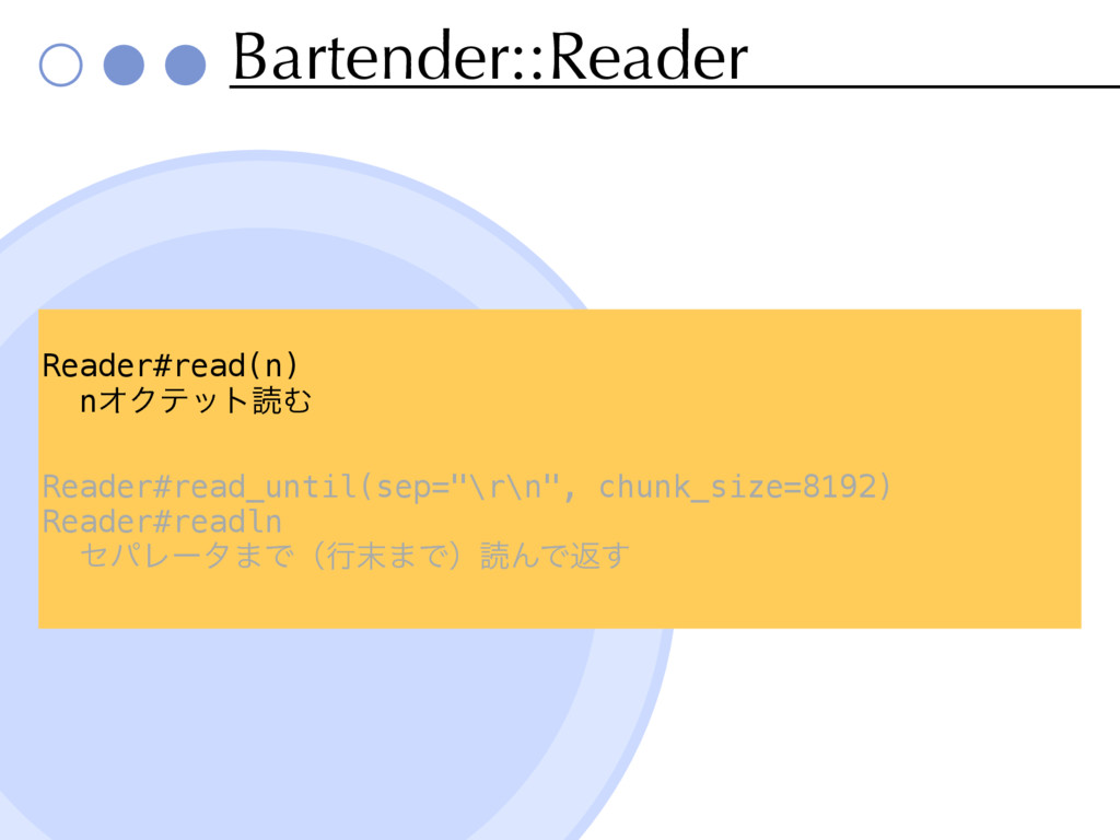 Bartender::Reader Reader#read(n) nΦΫςοτಡΉ Reade...