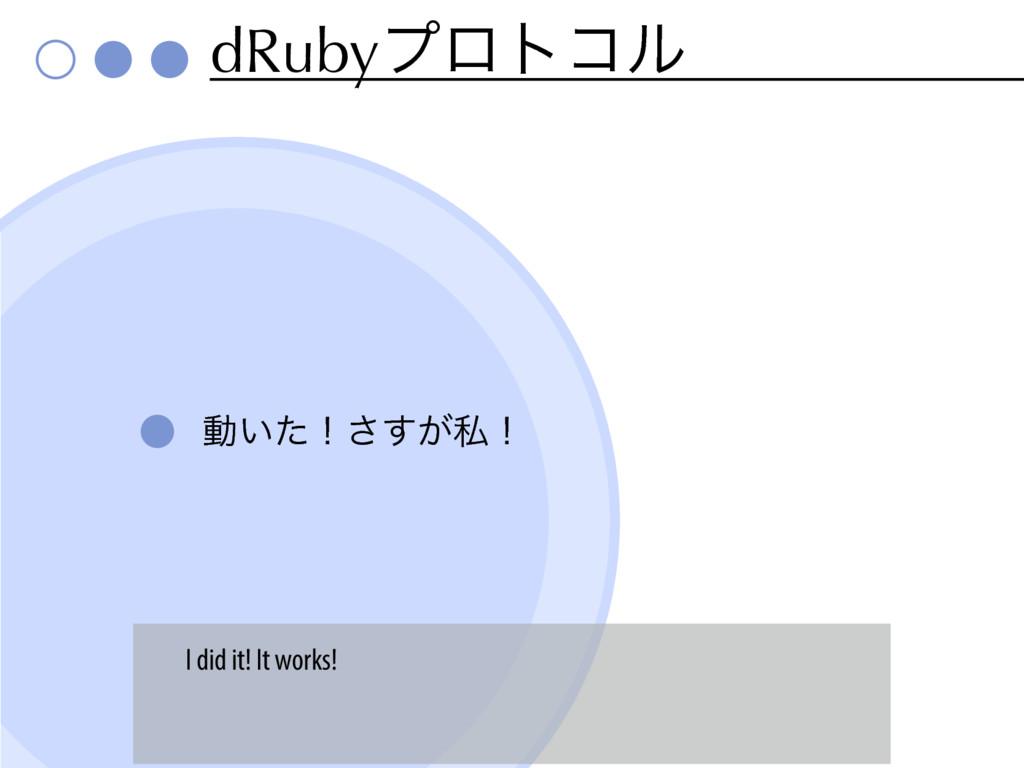 dRubyϓϩτίϧ ಈ͍ͨʂ͕͢͞ࢲʂ I did it! It works!