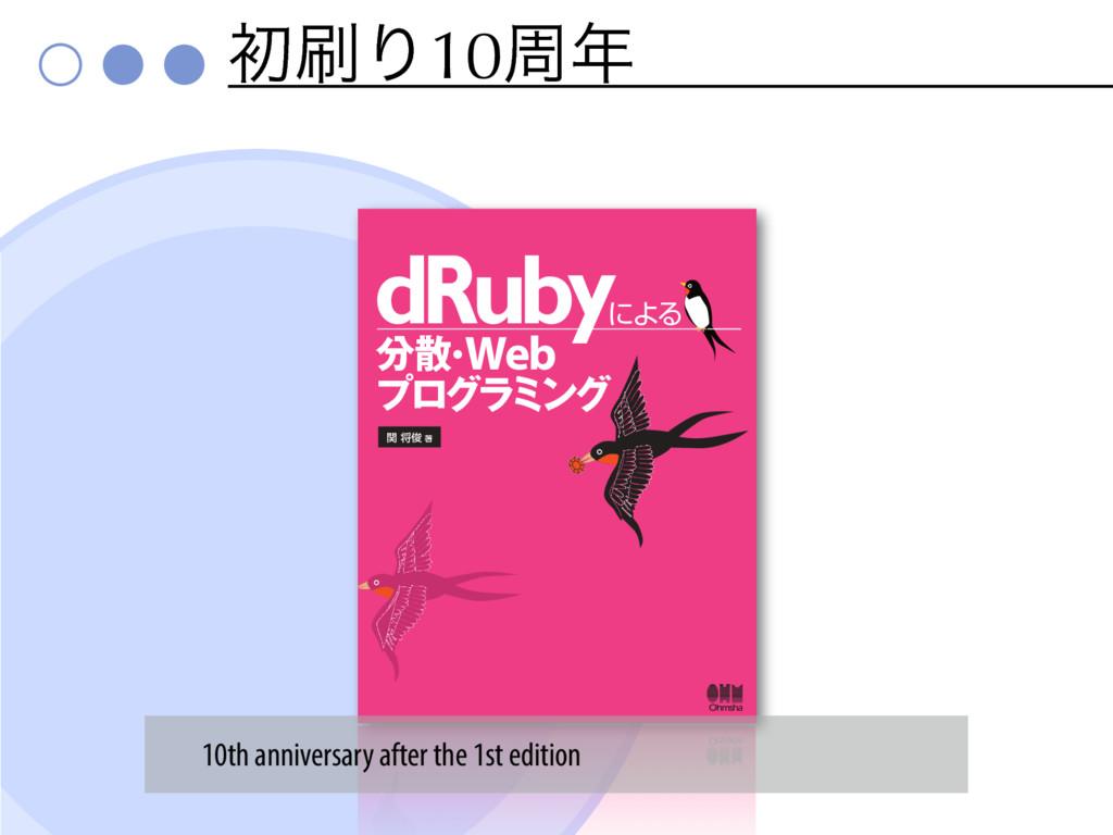 ॳΓ10प dRuby ʹΑΔ ؔকढ़ஶ  ɾ Web ϓϩάϥϛϯά 10...