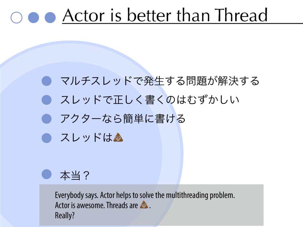 Actor is better than Thread ϚϧνεϨουͰൃੜ͢Δ͕ղܾ͢Δ...