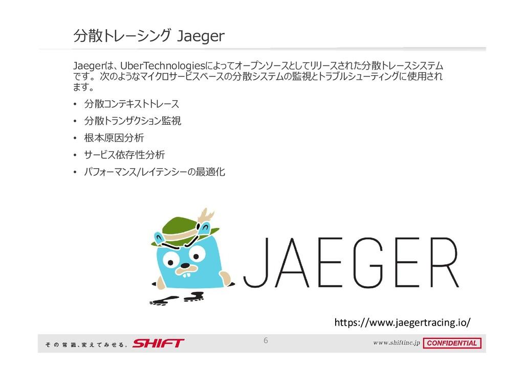 分散トレーシング Jaeger Jaegerは、UberTechnologiesによってオープ...