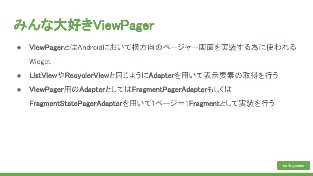 みんな大好きViewPager ● ViewPagerとはAndroidにおいて横方向のページ...