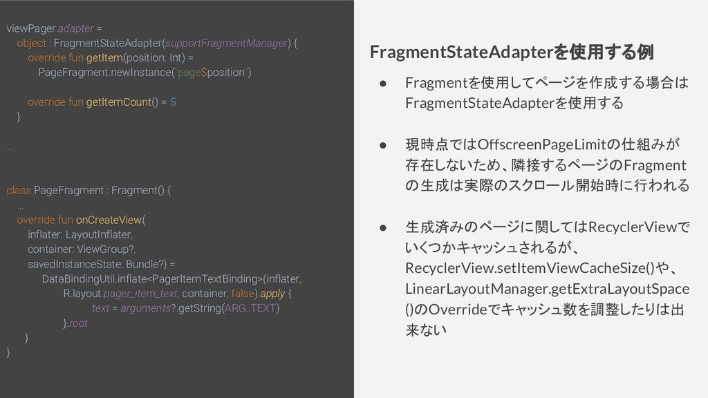 レシピ名 viewPager.adapter = object : FragmentState...