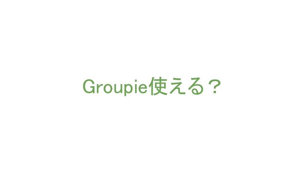 Groupie使える?