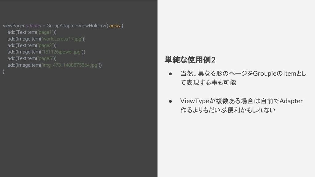 レシピ名 viewPager.adapter = GroupAdapter<ViewHolde...