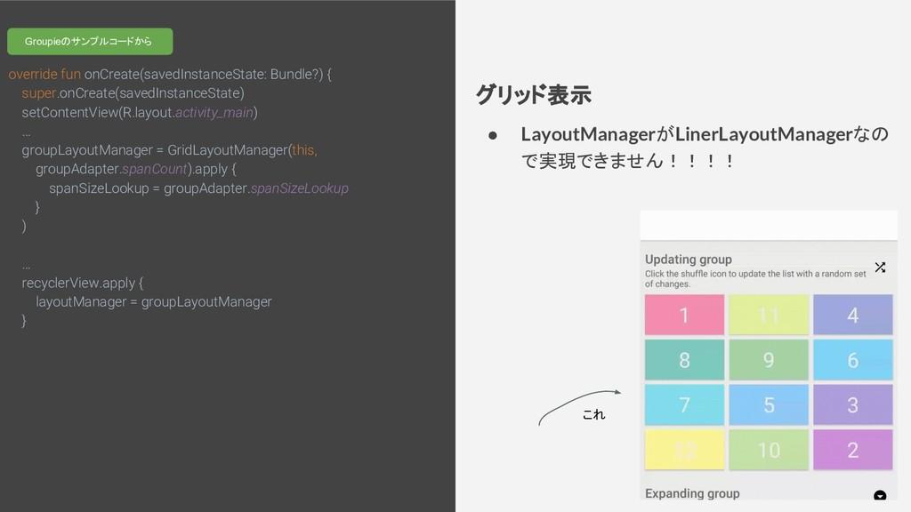 レシピ名 override fun onCreate(savedInstanceState: ...
