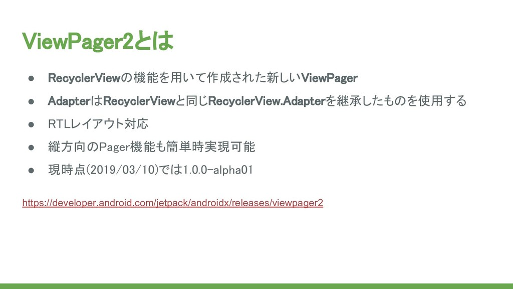 ViewPager2とは ● RecyclerViewの機能を用いて作成された新しいViewP...