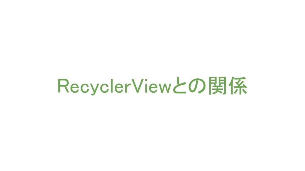 RecyclerViewとの関係