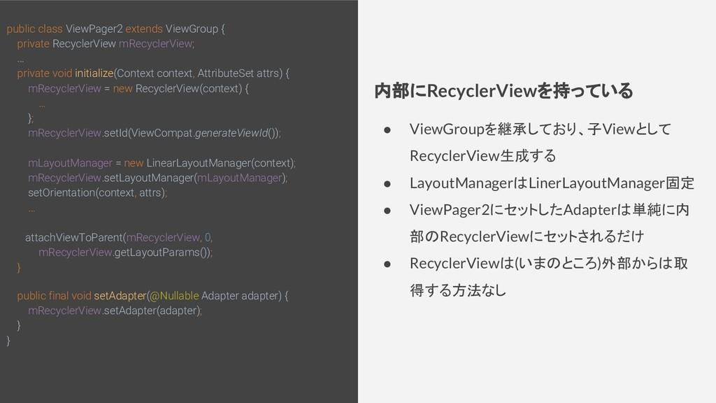 レシピ名 public class ViewPager2 extends ViewGroup ...