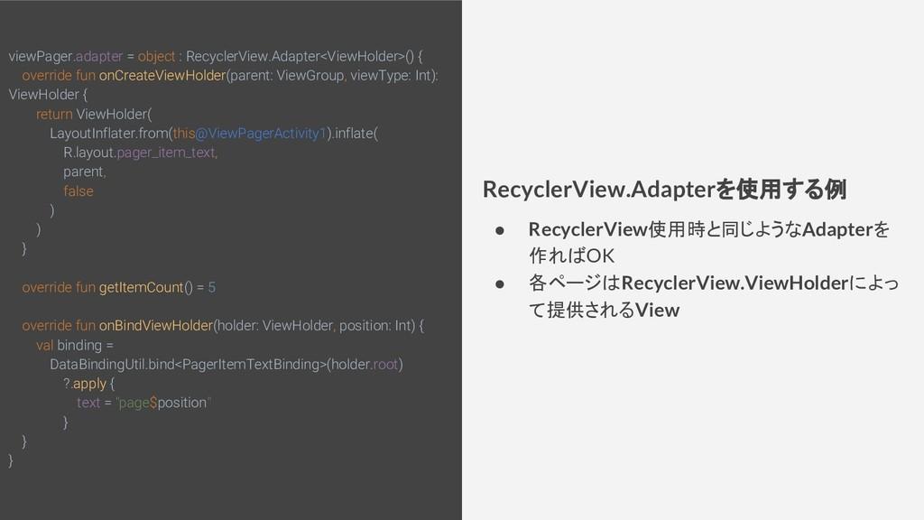 レシピ名 viewPager.adapter = object : RecyclerView....