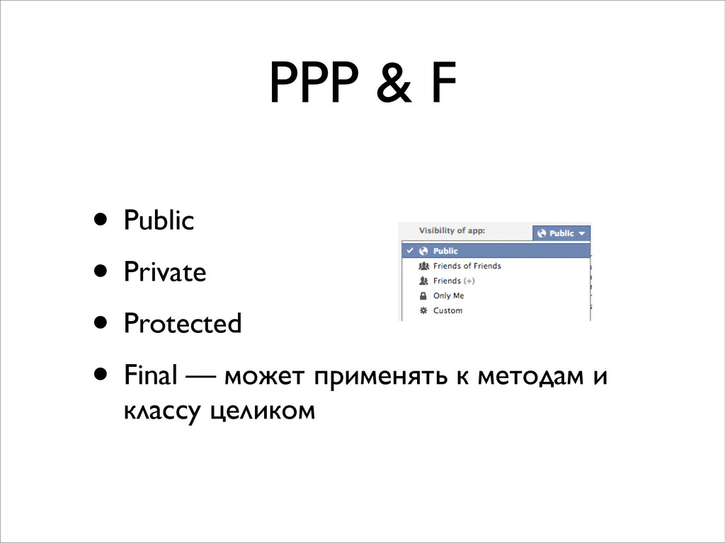 PPP & F • Public   • Private  • Protected ...